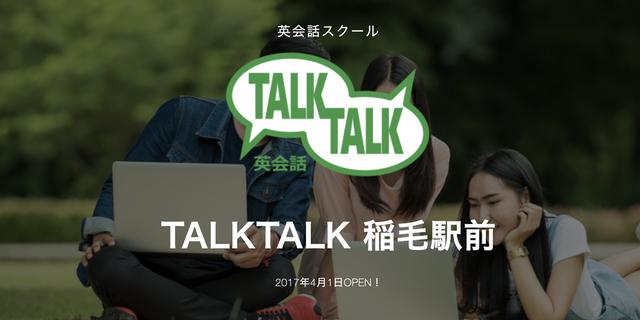 小学生〜大人・シニアまで通えるTALK TALK 英会話稲毛