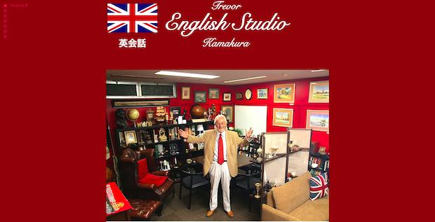 【本格的な英語が学べる地域密着の英会話スクール】トレバー英会話