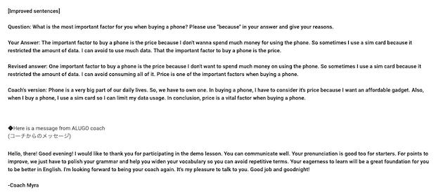 外国人講師からのフィードバックメール