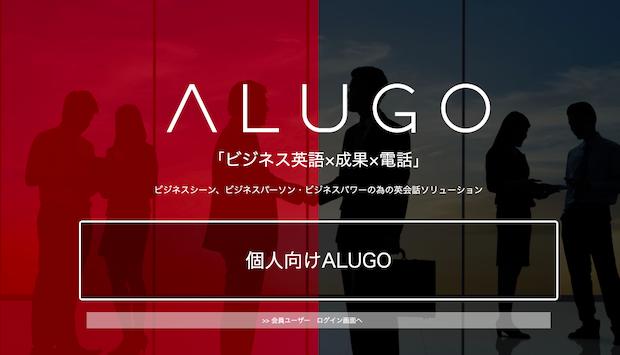 スマホでできるオンライン英語コーチングスクール:ALUGO