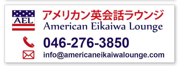 アットホームな環境で英語学習ができる:アメリカン英会話ラウンジ
