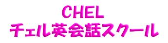 仙川で幼児・小学生〜大人まで通えるチェル英会話スクール