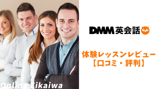 DMM英会話の体験レッスンレビュー【口コミ・評判も調査】