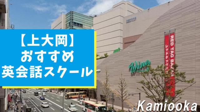 上大岡周辺でオススメの英会話スクール7選【厳選まとめ】