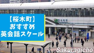 桜木町駅周辺でオススメできる英会話スクールを特徴別に紹介【7選】