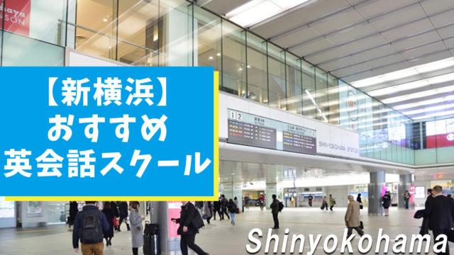 新横浜周辺でオススメできる英会話スクール8選【厳選リサーチ】