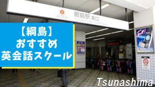 綱島周辺でオススメできる英会話スクールを紹介【8選】