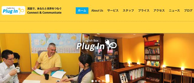 月謝制・大分でアットホームな空間で学べるEnglish Box Plug In