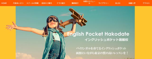 子ども・大人向け:English Pocket函館校