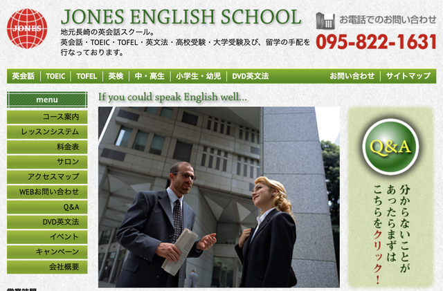 ジョーンズ英会話スクール