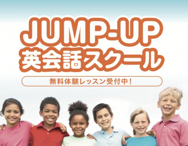 留学会社が運営するJUMP-UP英会話スクール