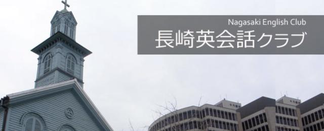英語学習者が集まるサークル長崎英会話クラブ