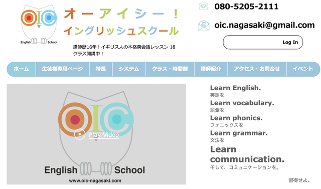 OIC! English School