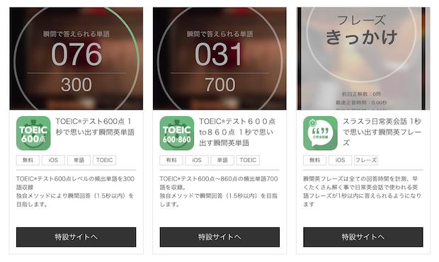 レアジョブ英会話が提供している様々なアプリ