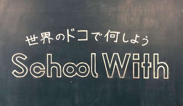 School Withの口コミ・評判は?:最大級の留学情報サイト