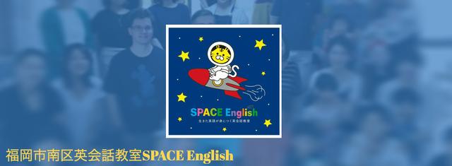 アットホームな空間で学ぶSPACE English 英会話