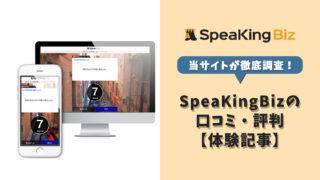 SpeaKingBizを体験!徹底リサーチ【割引クーポンあり・当サイト限定】
