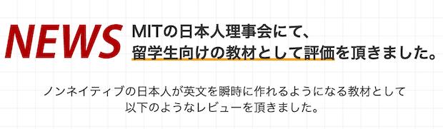 日本MITが認めた画期的なプログラム内容