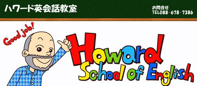 ハワード英会話教室