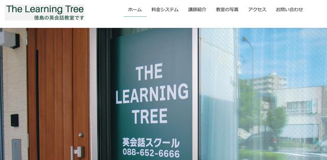 徳島の英会話教室The Learning Tree