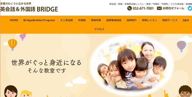 好きな時に通えて13カ国語学べる英会話スクール:BRIDGE