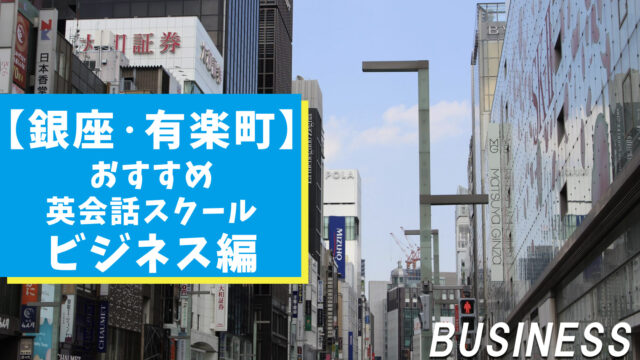 銀座・有楽町でビジネス英語が学べる社会人向け英会話スクール【13選】