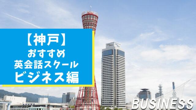 神戸周辺で通える社会人おすすめのビジネス英会話スクール【9選】