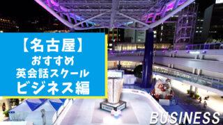 名古屋でビジネス英語が学べる社会人におすすめの英会話スクール【10選】