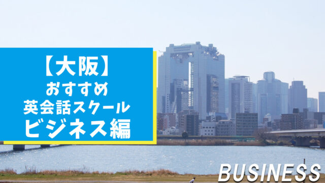 大阪周辺で社会人におすすめのビジネス英会話スクール【8選】