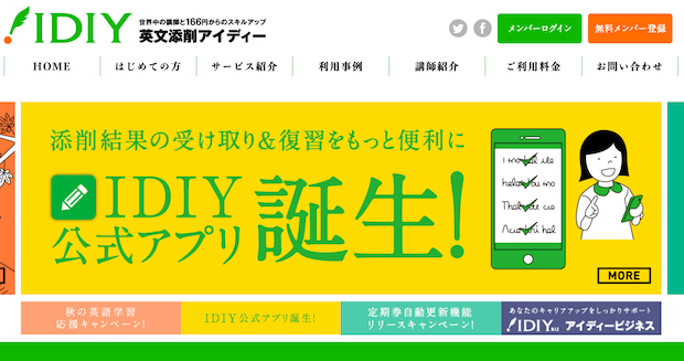 IDIY(アイディー)【1回166円からのライティング添削専門英語学習アプリ】