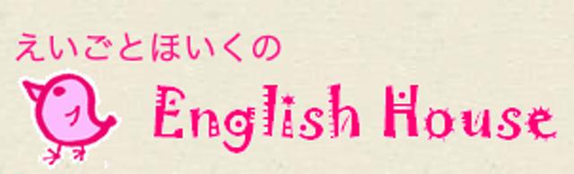えいごとほいくのEnglish House