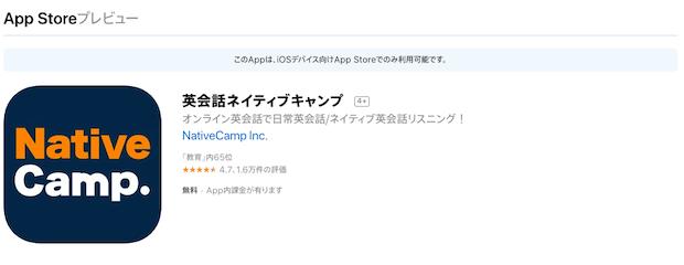 例) オンライン英会話スクール:ネイティブキャンプ アプリ