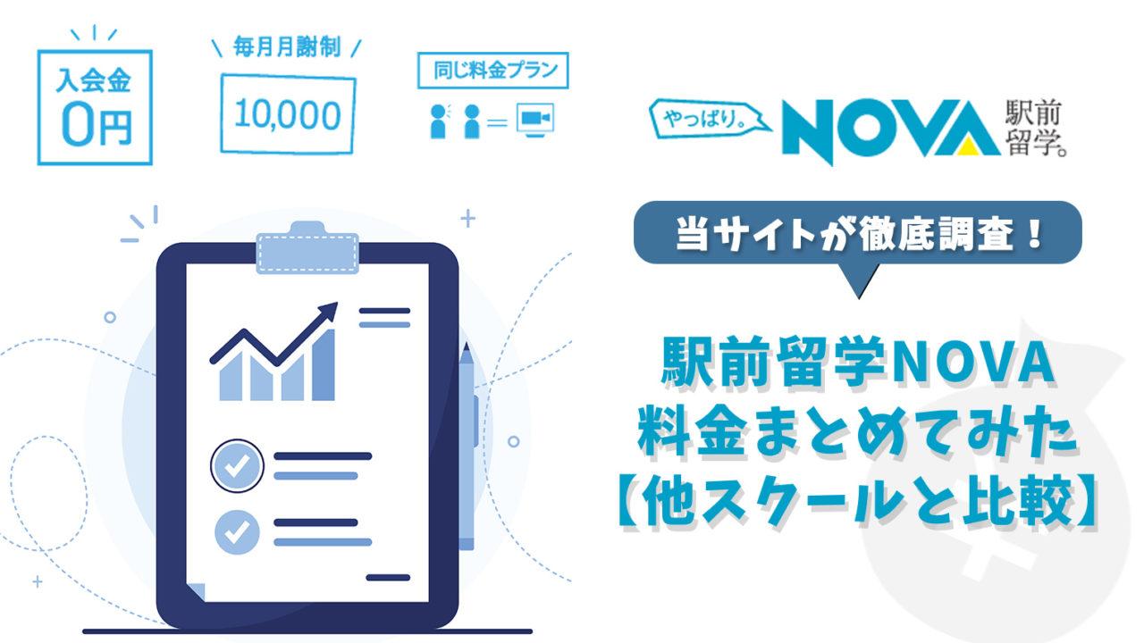 NOVAの料金についてまとめてみた【他スクールと比較有り】
