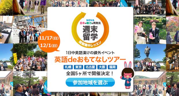 駅前留学NOVAのスペシャルレッスン【別途費用で参加可能】