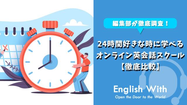 24時間好きな時に学べるオンライン英会話スクールを紹介【10選】