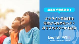 何歳からオンライン英会話は始めるべき?おすすめスクールも紹介【6選】