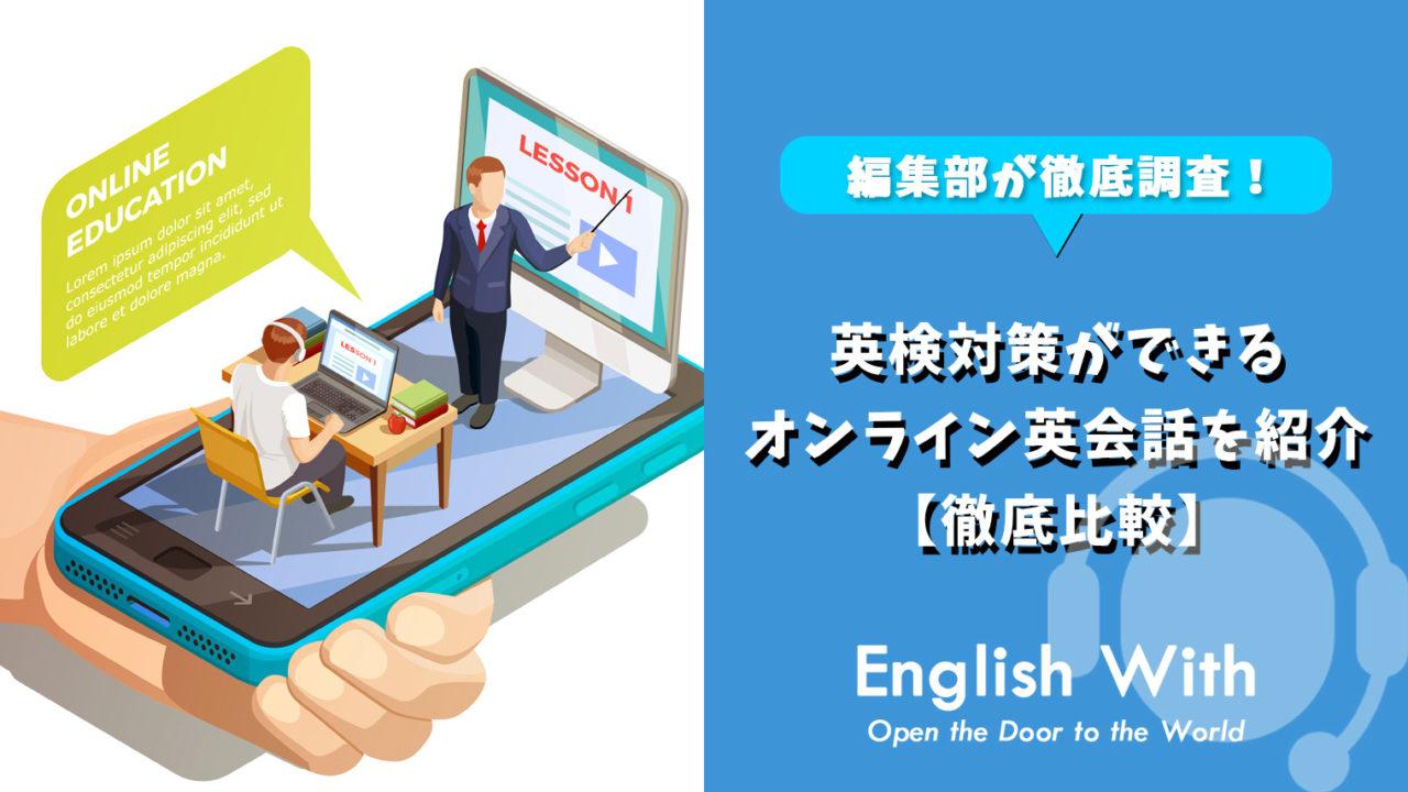 英検対策ができるオンライン英会話スクールを紹介【10選比較】