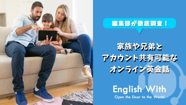 家族や兄弟とアカウント共有可能なオンライン英会話スクール【6選】