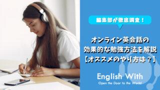 オンライン英会話の効果的な勉強方法を解説【オススメのやり方は?】