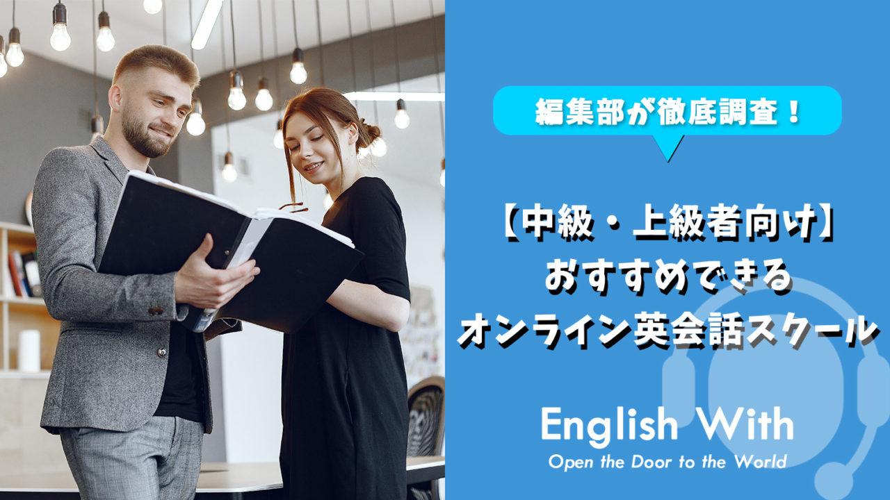【中級・上級者向け】おすすめできるオンライン英会話スクール