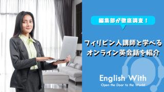 フィリピン人講師と学べるオンライン英会話スクールを紹介【8選】