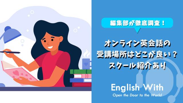 オンライン英会話を受講する場所はどこが良い?スクール紹介あり【5選】