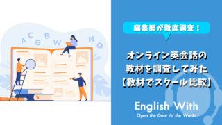 オンライン英会話の教材比較について調査してみた【実際に受講】
