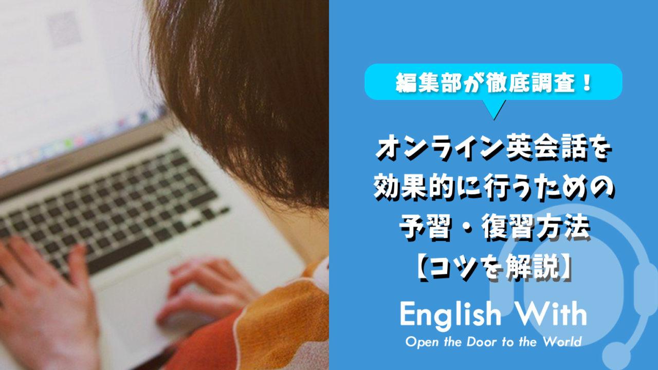 オンライン英会話を効果的に行うための予習・復習方法【コツを解説】