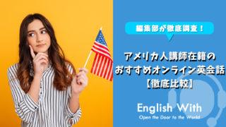 アメリカ人講師から学べるオンライン英会話スクールを紹介【8選】