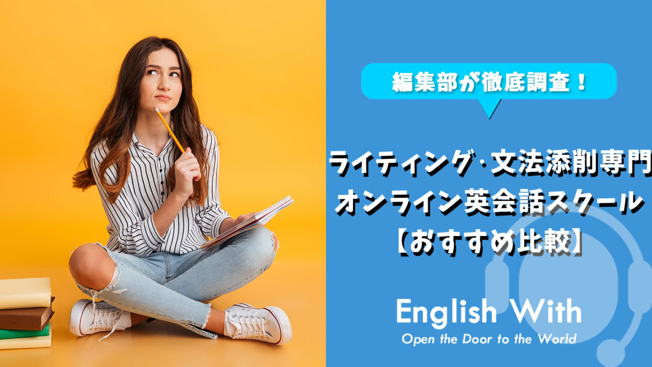 ライティング・文法添削専門のオンライン英会話スクール【5選比較】