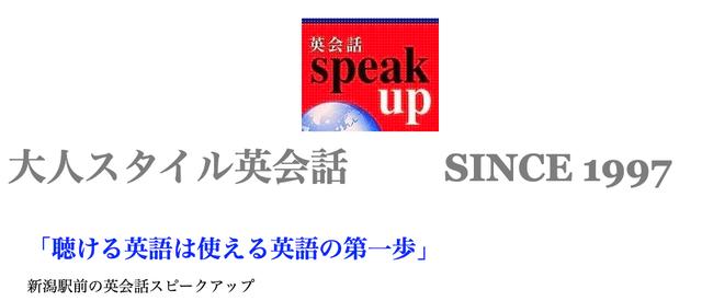 英会話スピークアップ