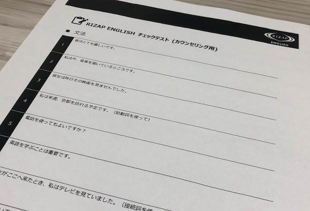 英語力チェックテスト(10分)