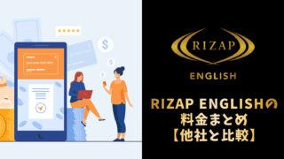 RIZAP ENGLISHの料金まとめ【他社と比較してみた】