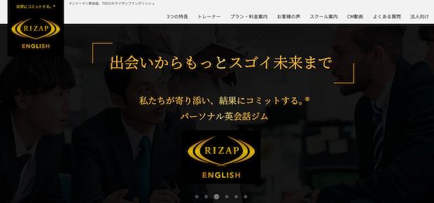 RIZAP ENGLISHの体験レッスンまとめ【口コミ・評判】